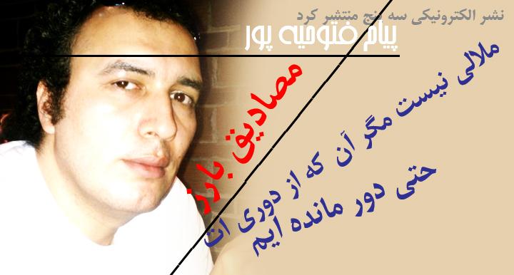 پیام فتوحیه پور
